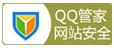 QQ管家网络安全